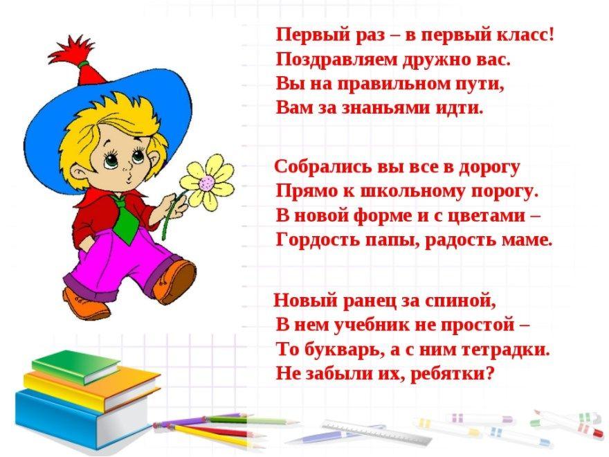 Стихи для детей 1 класса про осень наизусть