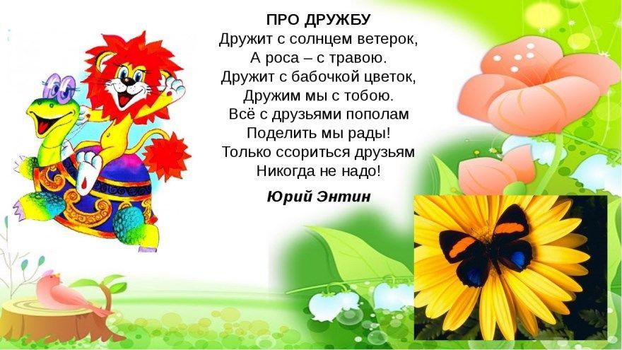 Стихи о дружбе детские для детей короткие