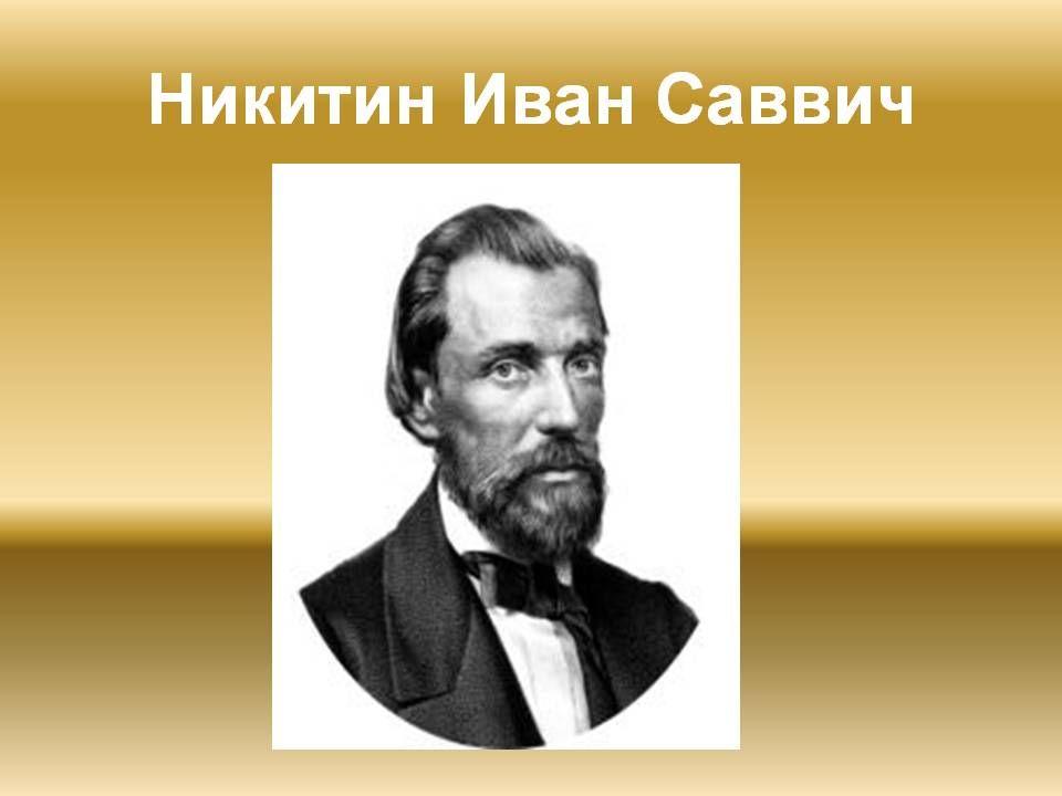 Стихи Никитина Ивана о природе временах года