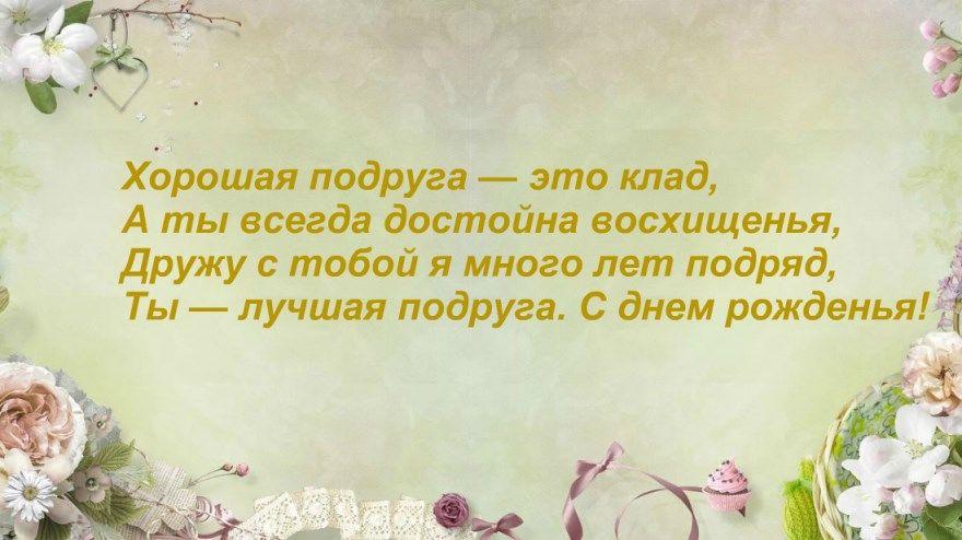Стихи про подругу красивые лучшие короткие