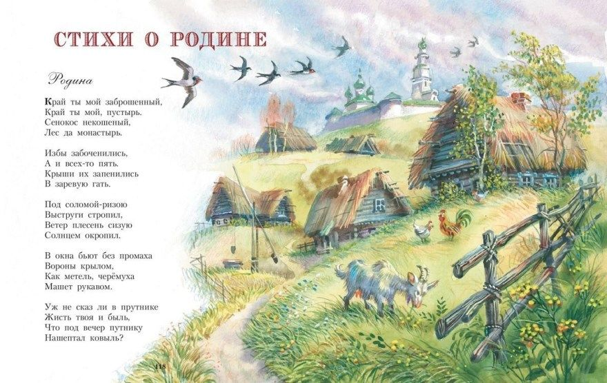 Стихи о Родине для детей короткие