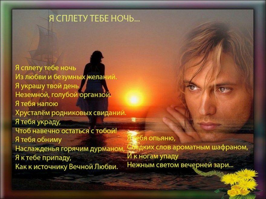 Романтические стихи девушке мужчине любимому красивые короткие