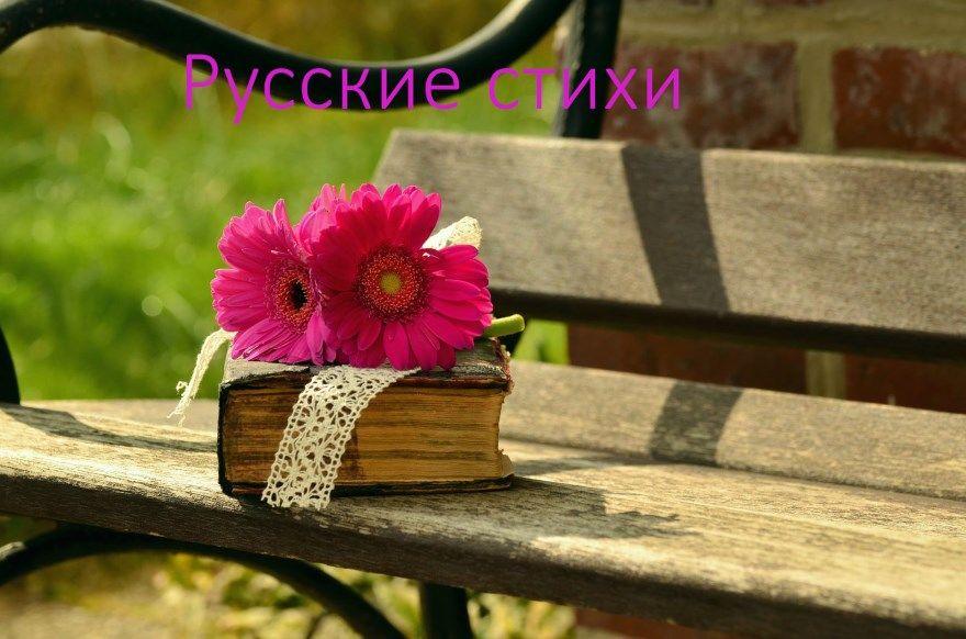 Стихи русских поэтов читать
