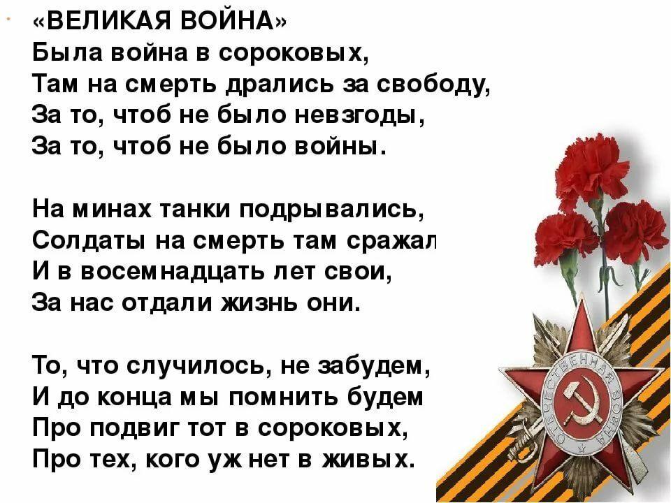 Стихи о войне Великой Отечественной трогательные до слез
