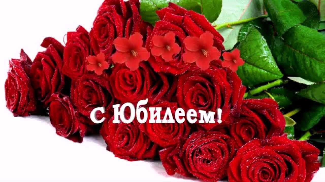 Поздравление с юбилеем 50 женщине от коллектива