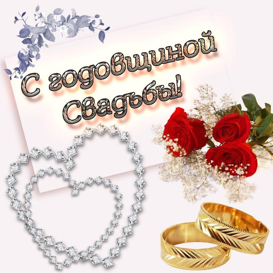 поздравление 6 лет Свадьбы какая картинки открытки мужу
