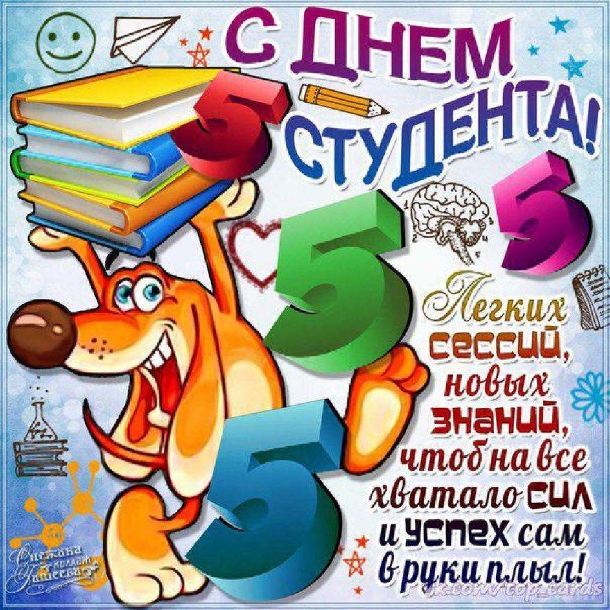 День студента поздравления картинки открытки 25 января