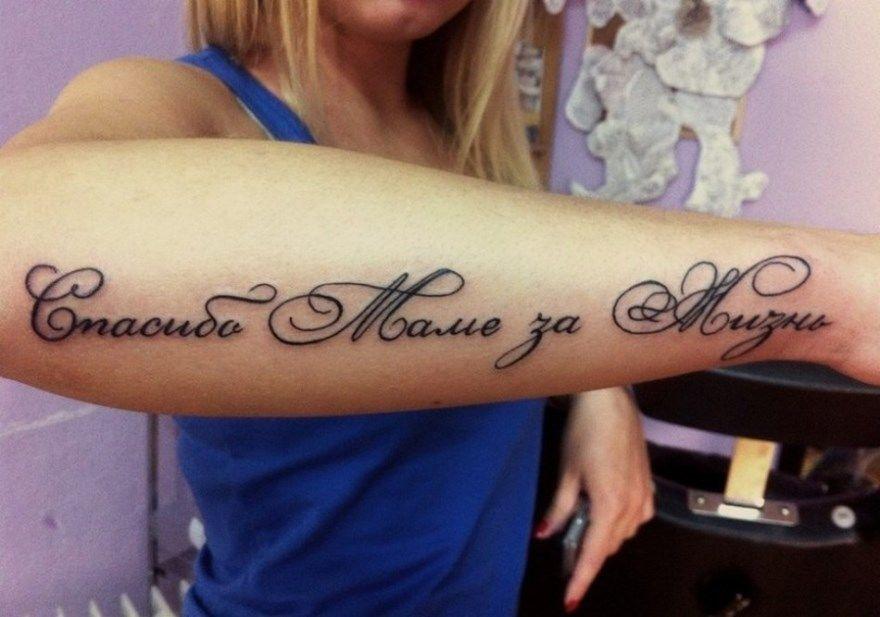 Тату надпись на руку мужская девушке с переводом со смыслом латынь английский русский бесплатно эскиз