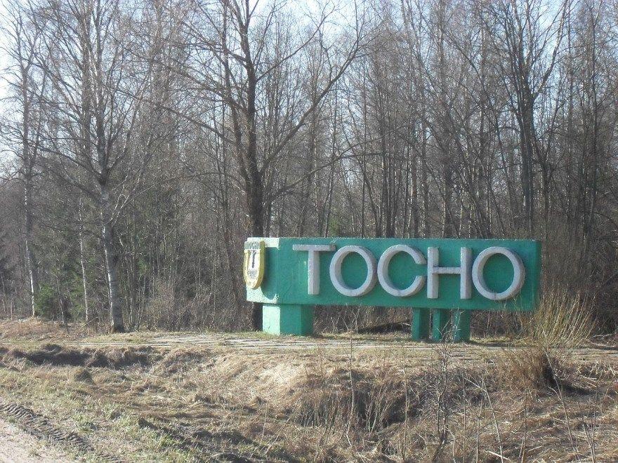 Смотреть фото города Тосно 2020. Скачать бесплатно лучшие фото города Тосно онлайн с нашего сайта.