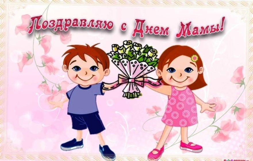 Трогательные поздравления картинки открытки бесплатно для мамы