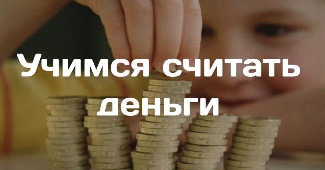учет доходов и расходов, учимся считать деньги