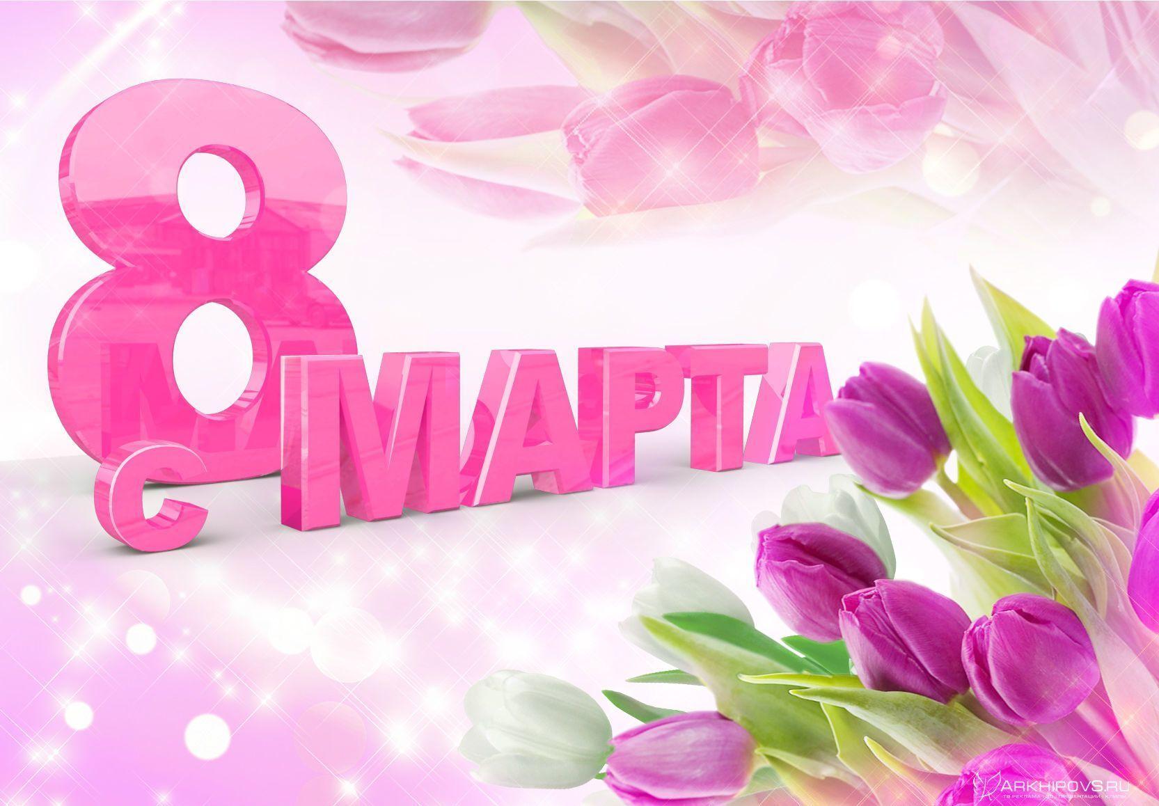 Весенние праздники в марте первый 8