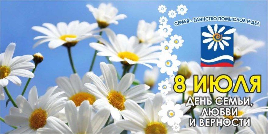 Всероссийский день семьи любви и верности поздравления картинки открытки бесплатно