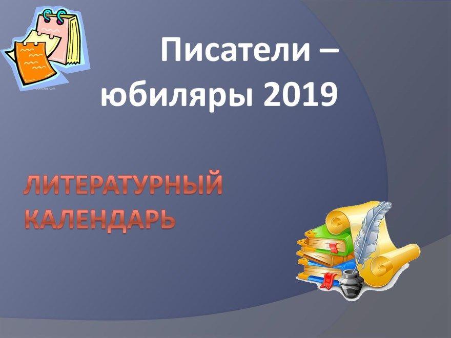 Юбилеи 2020 года. Юбилеи писателей и поэтов в 2020 году, юбилей Пугачевой, Гоголя, Гагарина, детских писателей.
