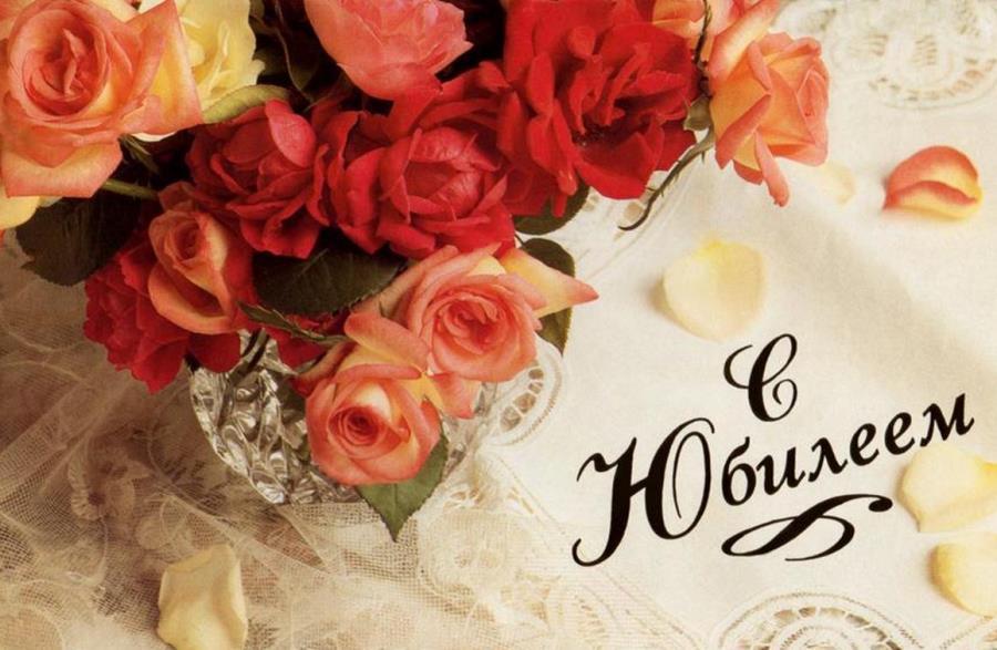 С юбилеем мужа лет поздравление картинки открытки
