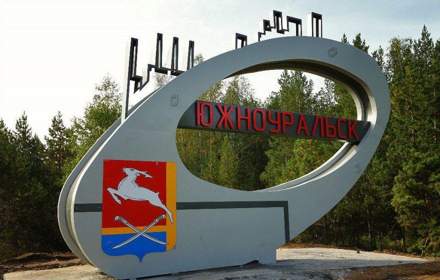 Смотреть фото города Южноуральск 2020. Скачать бесплатно лучшие фото города Южноуральск онлайн с нашего сайта.