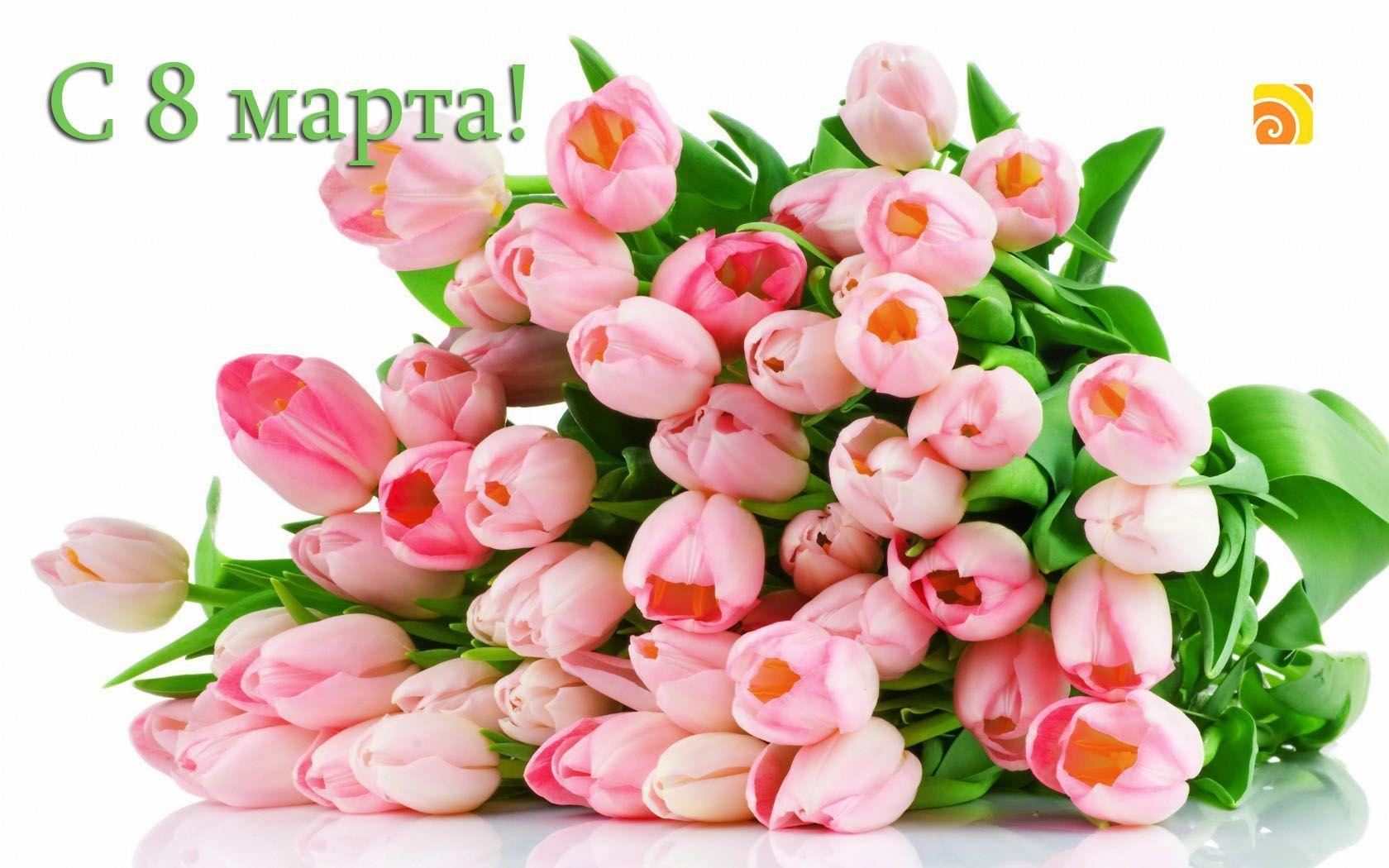 8 марта поздравления женщин и девушек с праздником 8 марта международный женский день праздник