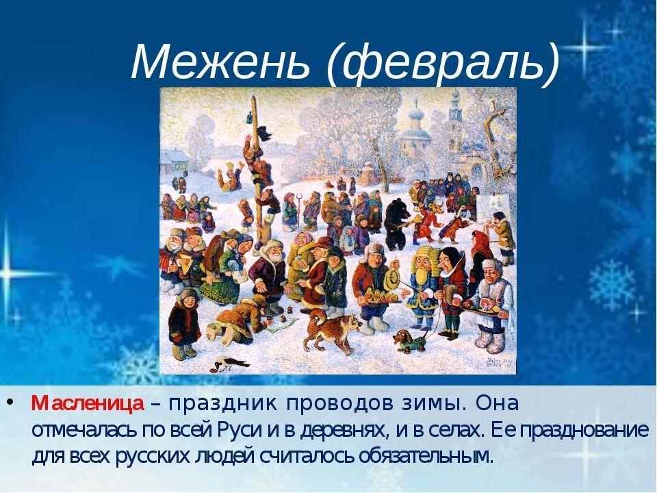 Зимние национальные праздники России народов картинки