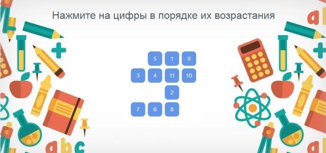 игры на развитие детей внимание память концентрация мышление