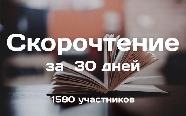 скорочтение, курс по скорочтению, быстрое чтение