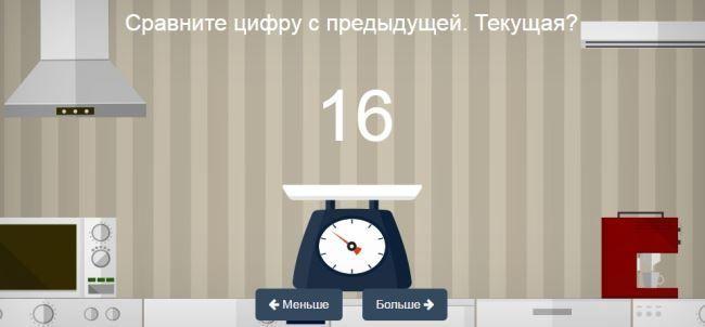Развивающая игра «Сравнение по памяти», развитие памяти за 30 дней