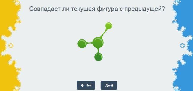 """Развивающая игра """"Пространственное скоростное сравнение"""", курс развития памяти за 30 дней"""