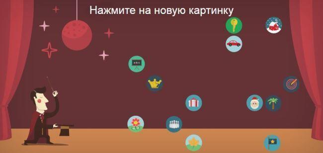 играть, игра супер память, бесплатно