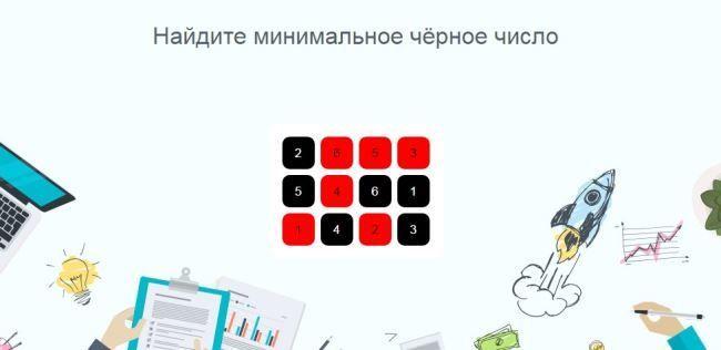 Играть в Красно-черные таблицы Шульте
