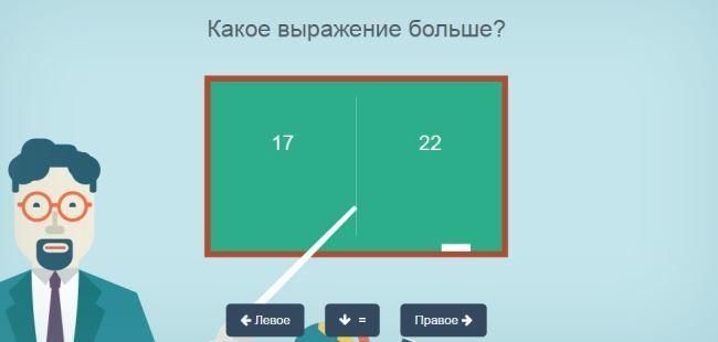 Играть в математические сравнения