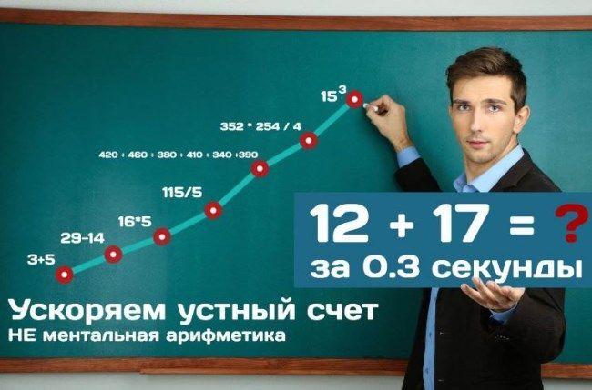 Ускоряем устный счет, НЕ ментальная арифметика, учимся быстро считать, не ментальная арифметика